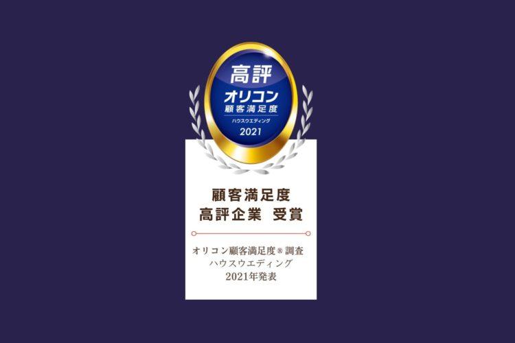 <単独受賞>2021年 オリコン顧客満足度®調査 ハウスウエディング 高評企業受賞