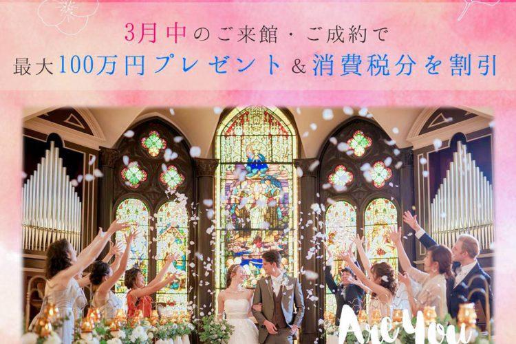★増税前ラストチャンス★のお知らせ