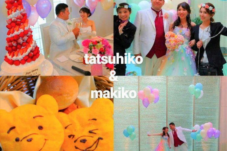 結婚式レポート♪