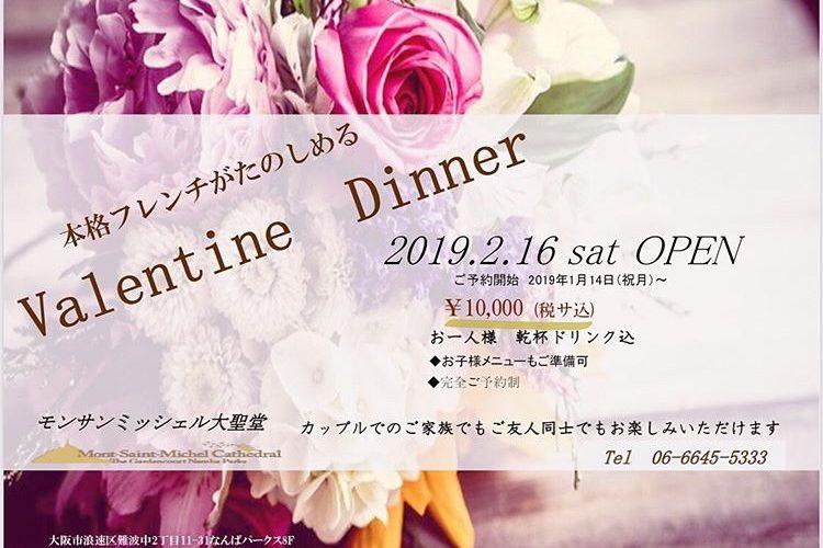 2/16(土) バレンタインディナー開催決定♪