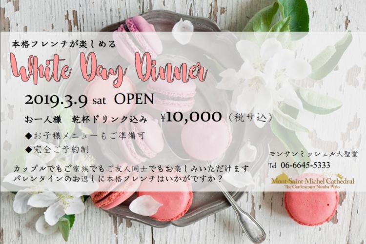 3/9(土) ホワイトデーディナー開催決定♡